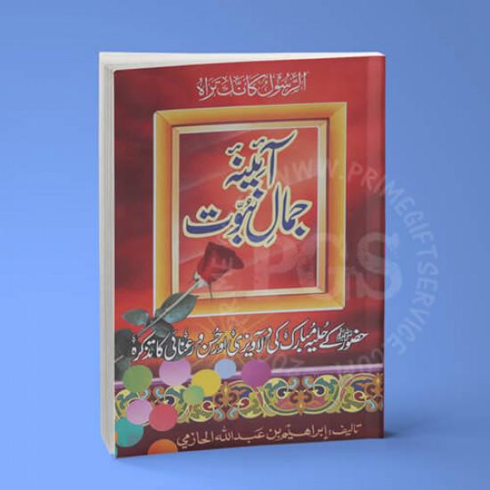 Aaina Jamal-E-Nabuwat